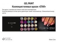 New!!! Гель-краска с липким слоем Gellaktik Star